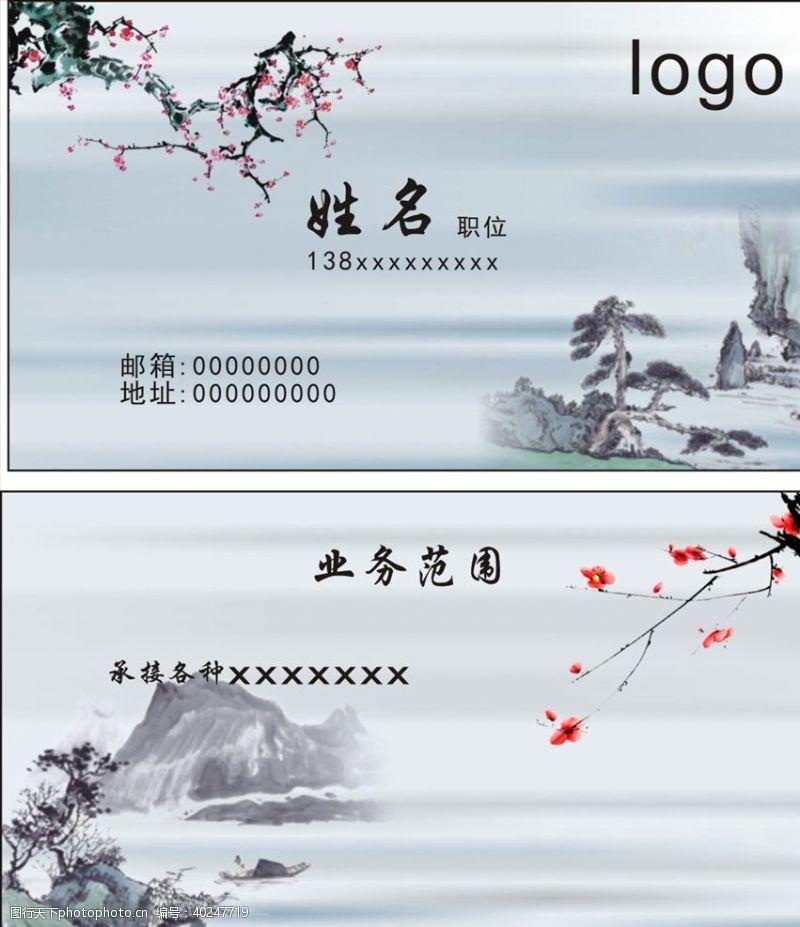淡雅水墨庐山风景名片图片
