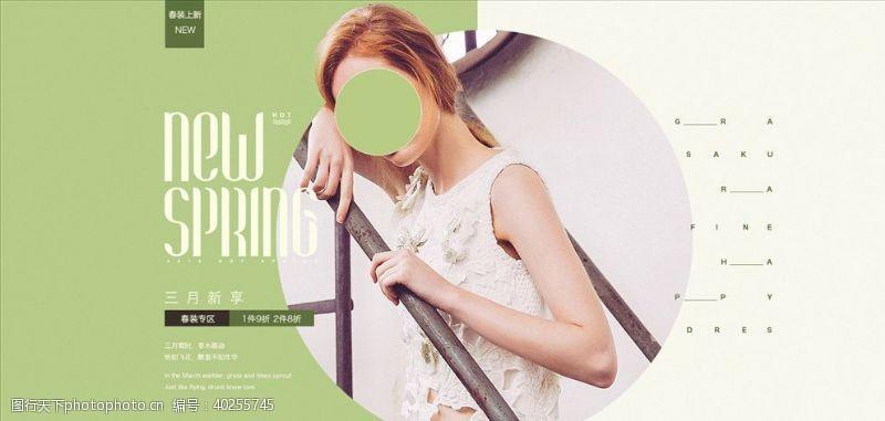 淘宝广告淘宝京东春装女装海报首页广告图片