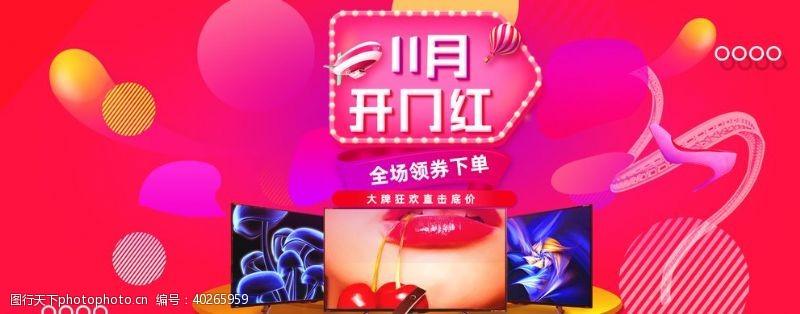 电商海报淘宝液晶电视促销图片