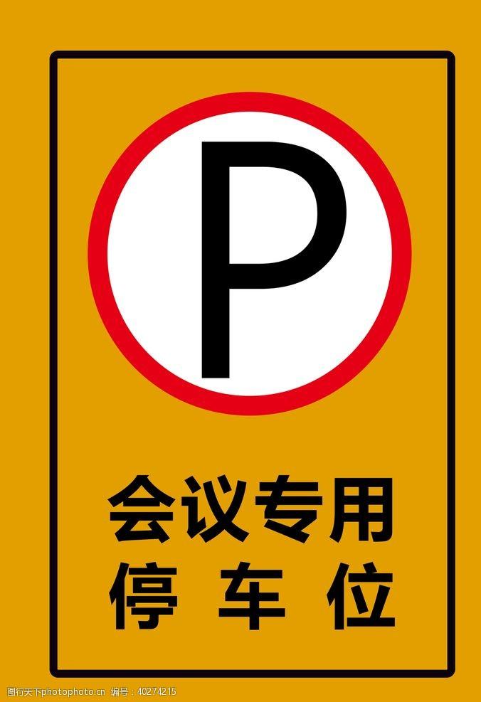 停车场停车位图片