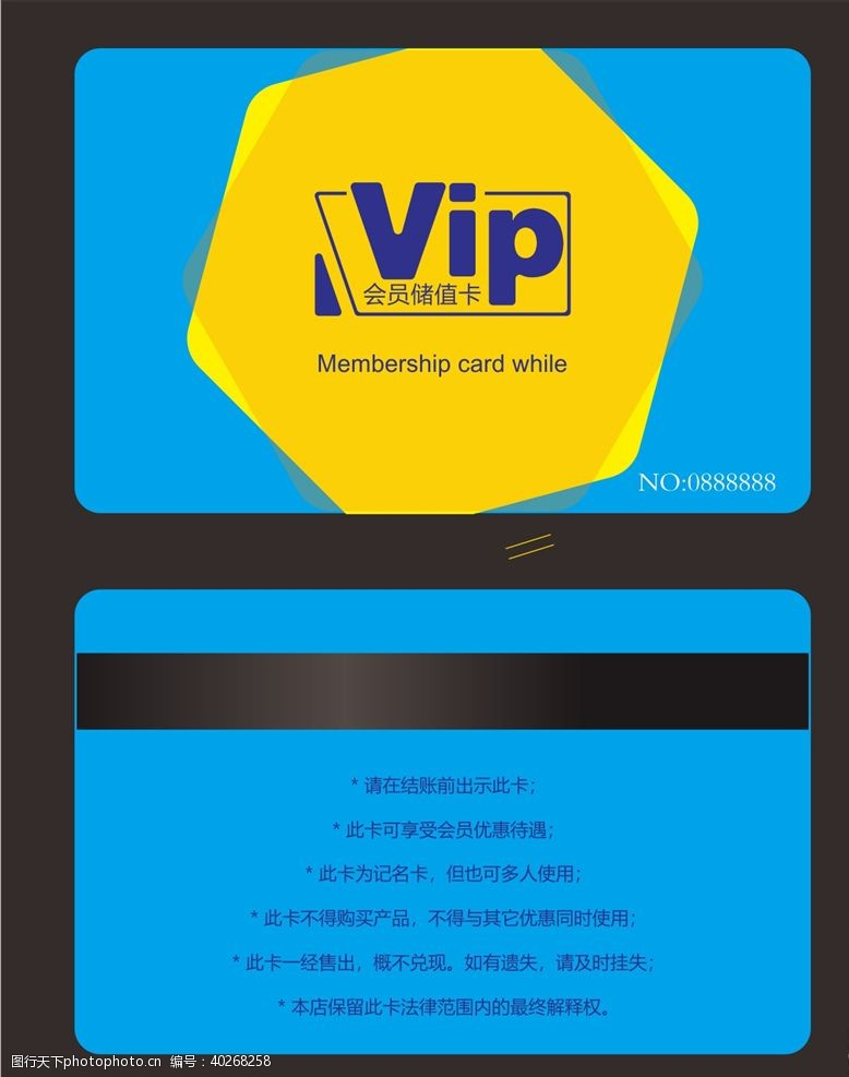 vip会员卡VIP会员卡图片