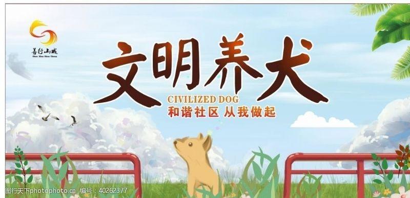展板设计文明养犬文明养狗展板海报图片