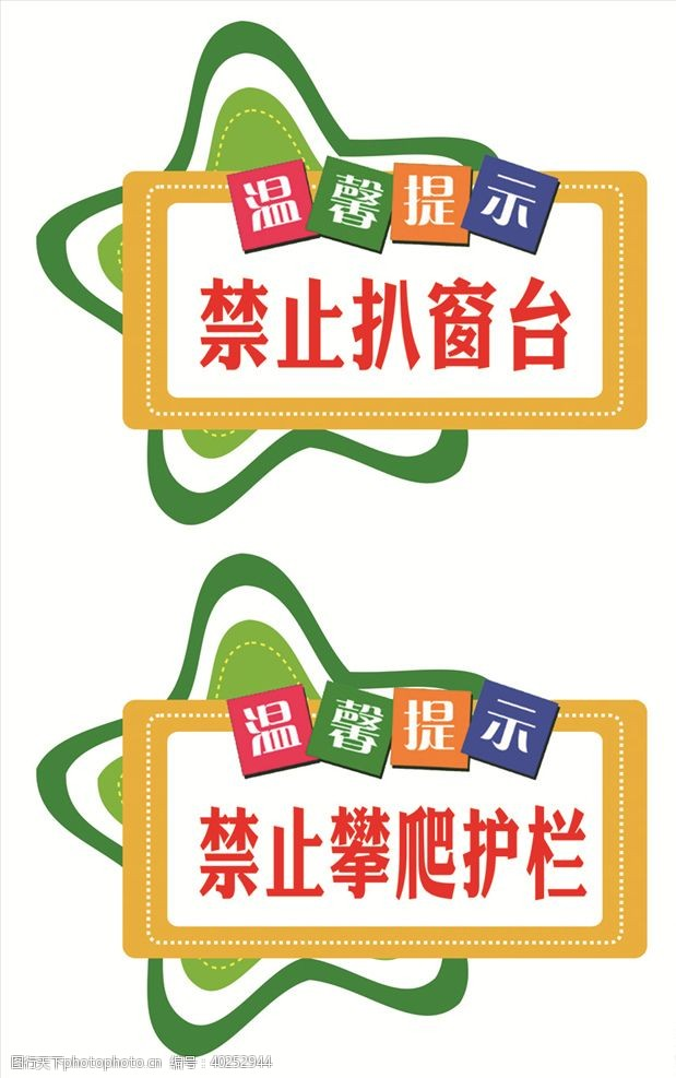 五角星温馨提示禁止攀爬护栏图片
