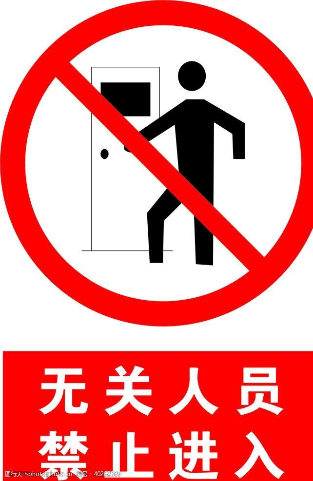 安全标识无关人员禁止进入图片