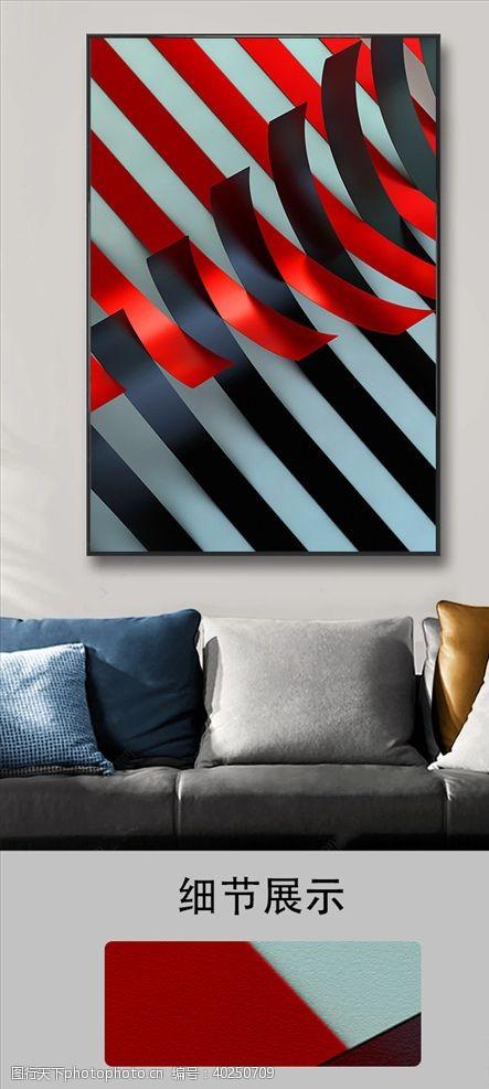 创意几何现代极简艺术纸张装饰画图片