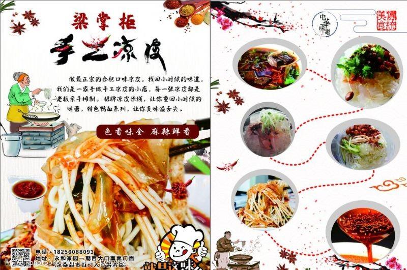 凉皮小吃菜单图片