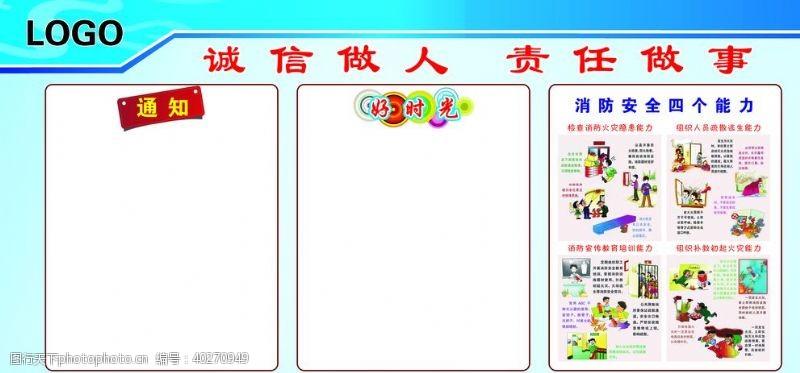 蓝色展板消防安全公示展板图片