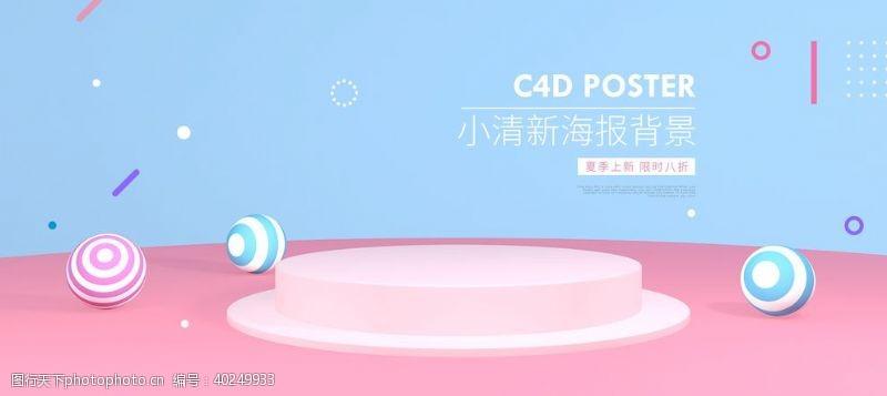 淘宝banner小清新背景图片