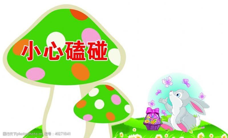 蘑菇小心磕碰图片