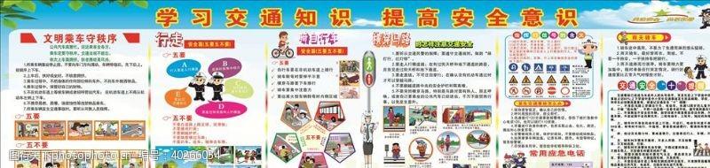 交通安全宣传小学交通安全展板图片