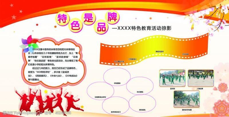 学校文化展板校园宣传栏文化展板图片