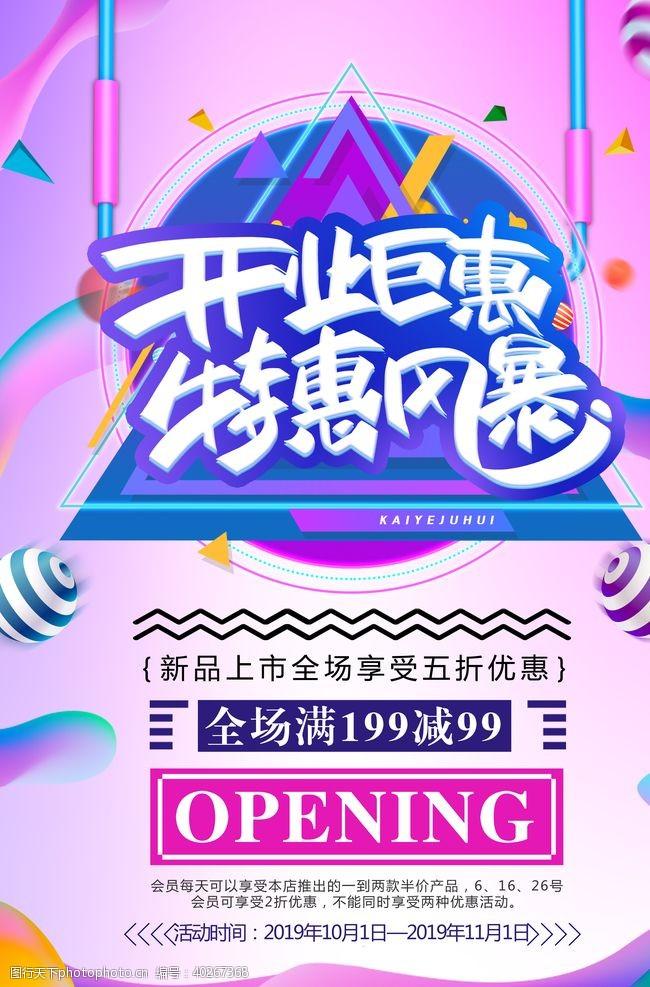 酒店海报新店开业海报图片