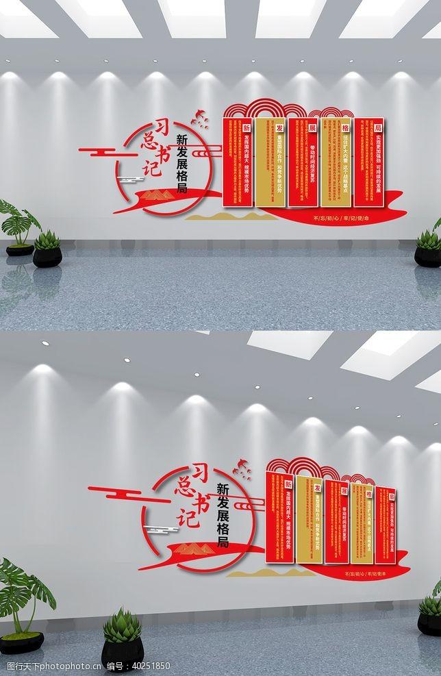 制度墙新发展格局文化墙图片