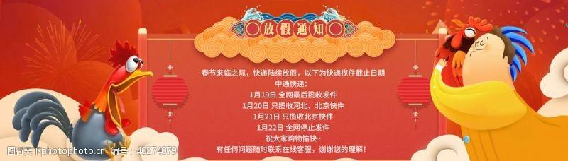 公鸡新年红烟火春节放假通知海报图片