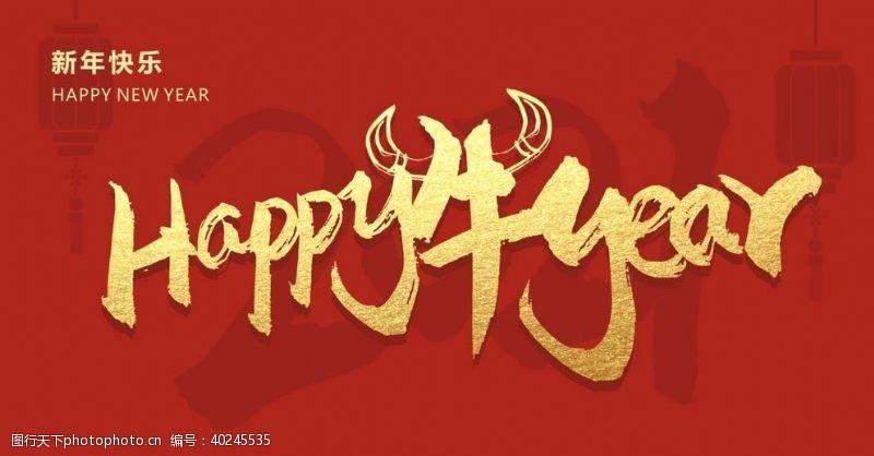 背景元素新年快乐HAPPY牛YEAR图片
