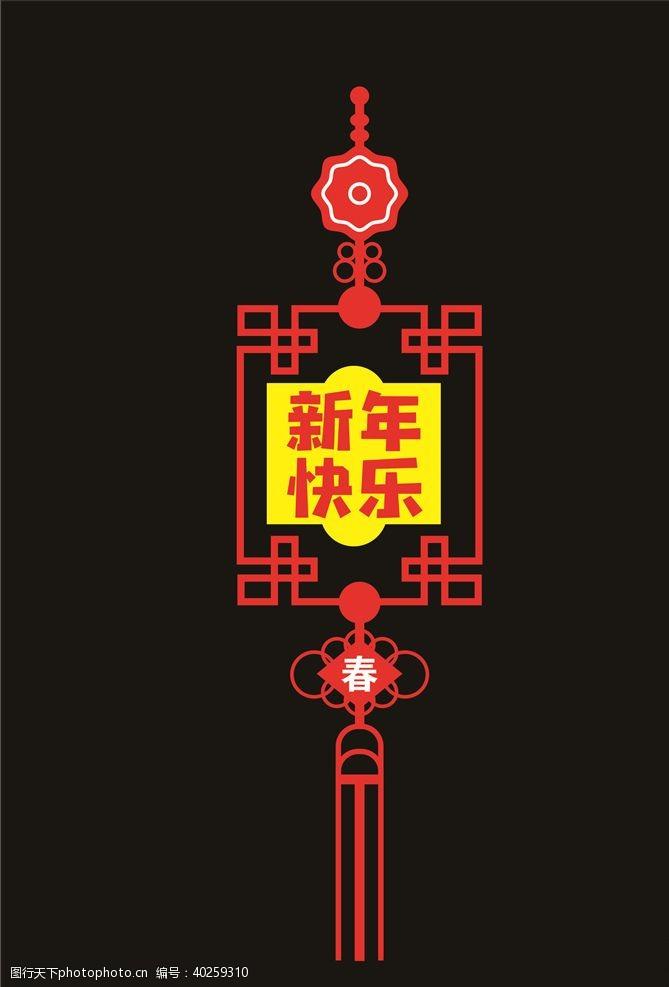 中国结新年快乐装饰图片