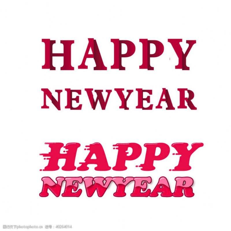 英文新年字体图片