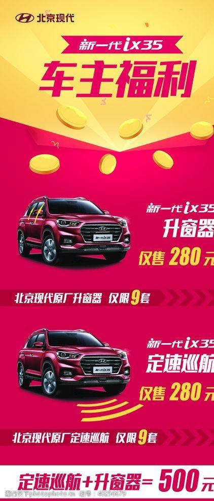 新一代ix35汽车展架图片