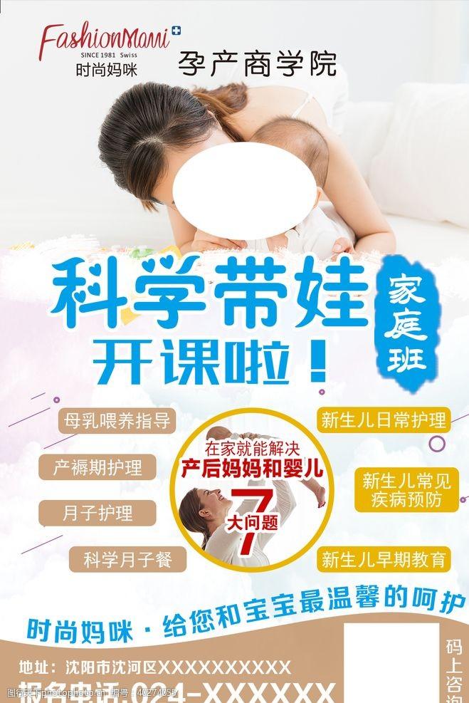 宣传单招生海报图片