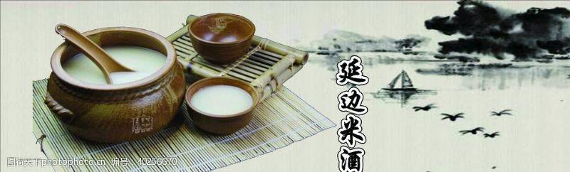 女性延边米酒图片