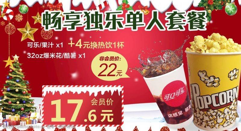 可乐影城圣诞卖品套餐图片
