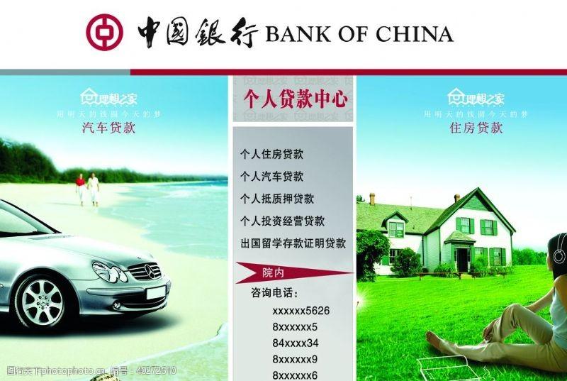 30dpi银行海报图片