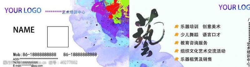 炫彩艺术教育名片卡片图片