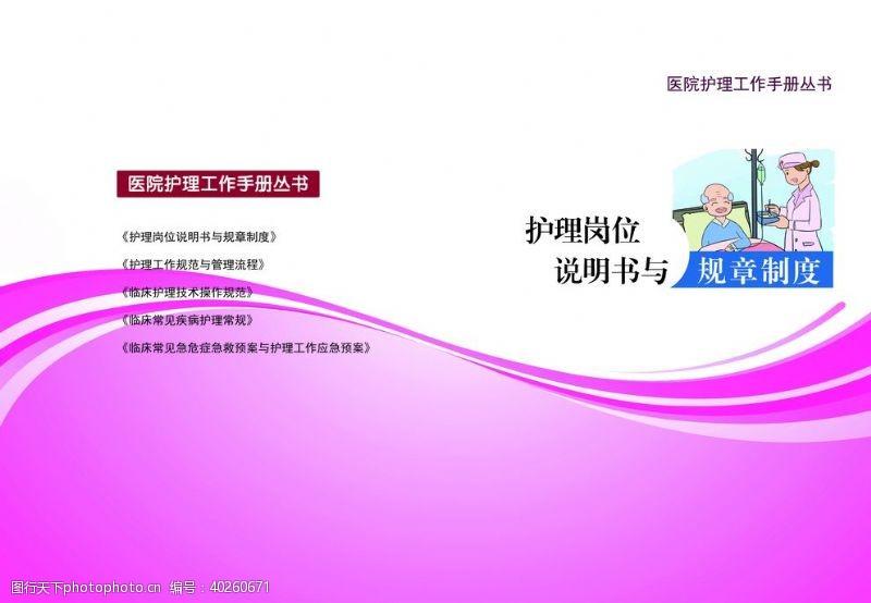 医院护理护士手册规章制度封面图片