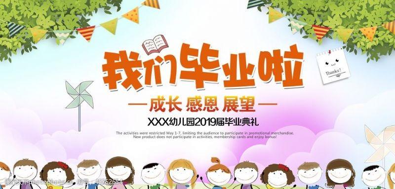 幼儿园海报幼儿园毕业海报图片