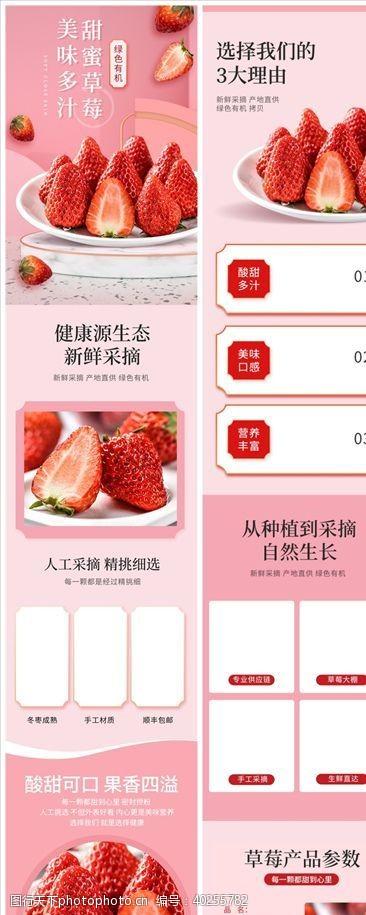 食品茶饮原创微立体粉色草莓水果详情描述图片