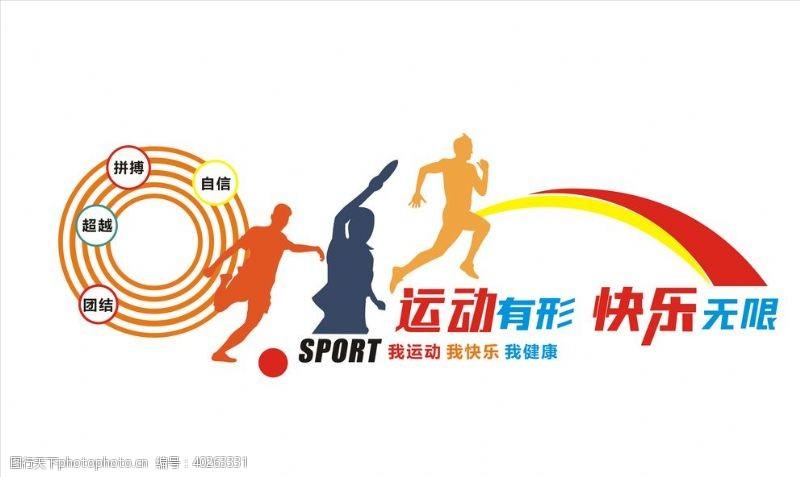 运动人物运动文化图片