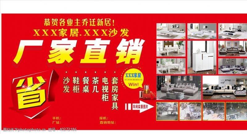 省钱ZENGHONG家居户外广告图片
