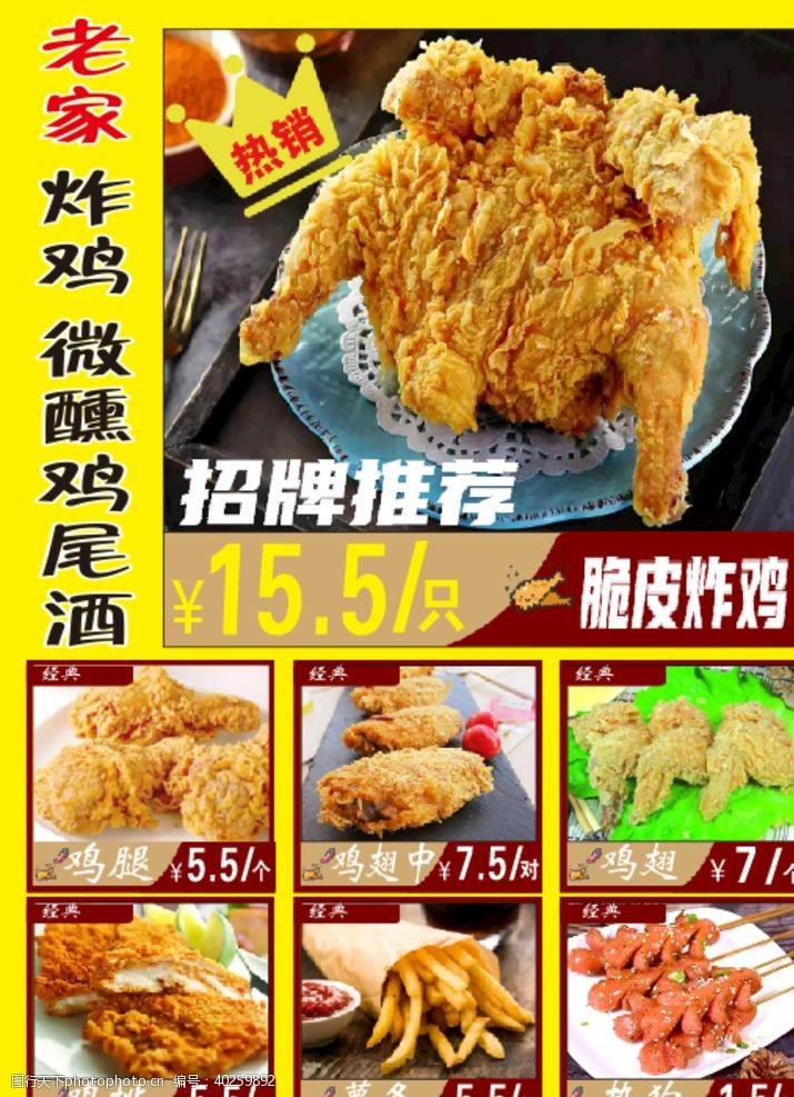 鸡翅炸鸡烧烤图片