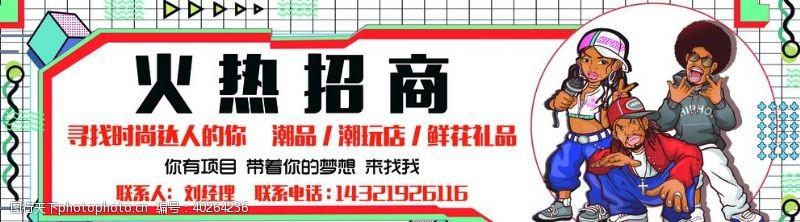 潮牌招商海报广告宣传图片