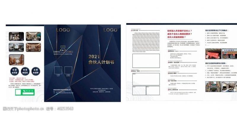 广告物料设计招商折页图片