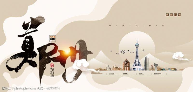 塔楼郑州旅游展板图片
