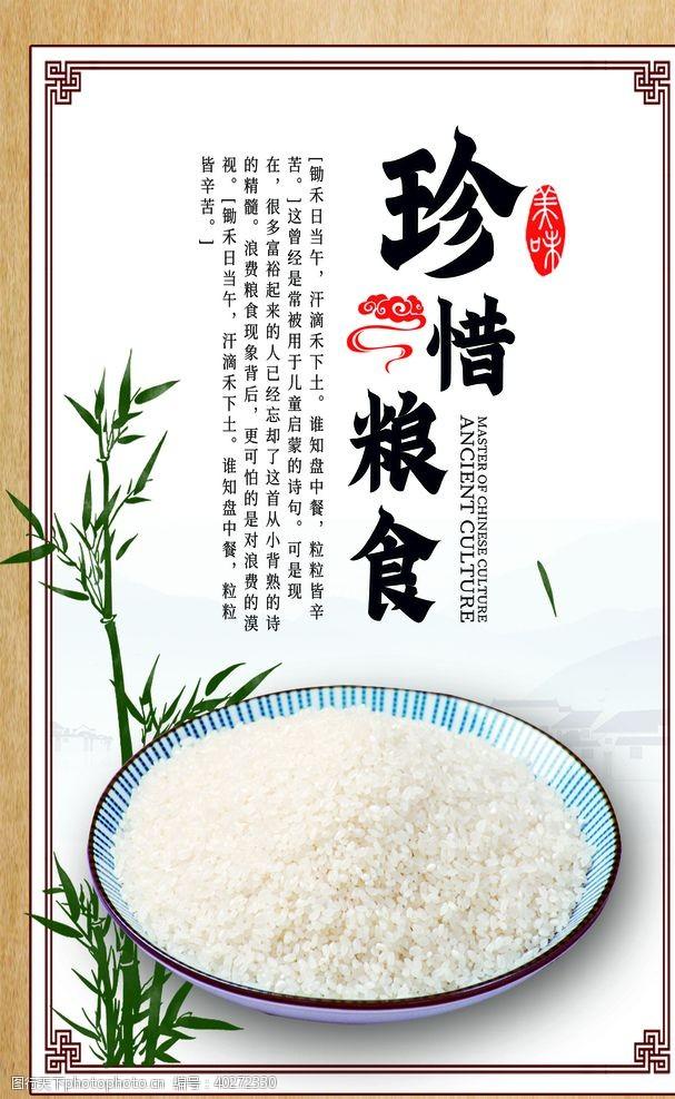 竹子珍惜粮食图片