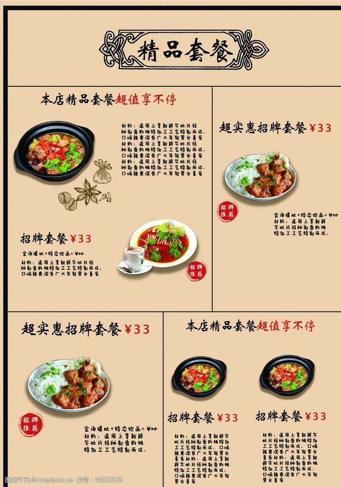 时尚菜单中餐厅菜单图片