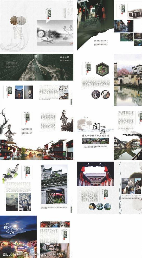 房地产画册中国风画册图片
