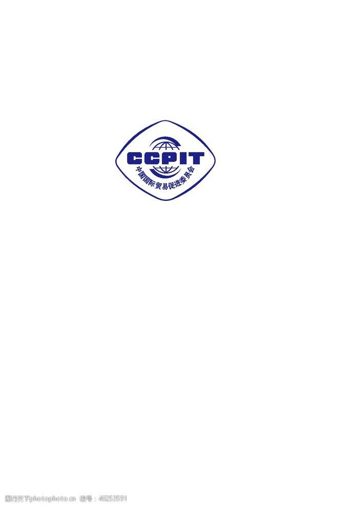 会徽中国国际贸易促进委员会logo图片