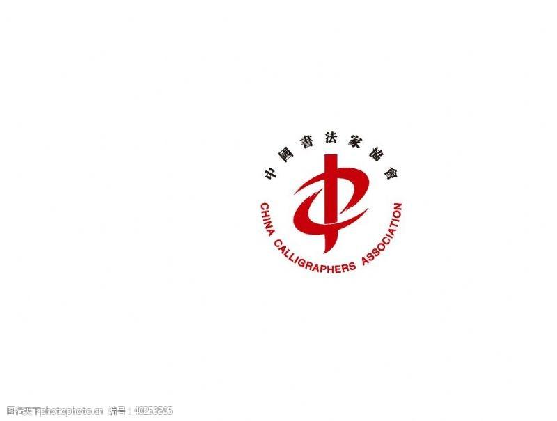会徽中国书法家协会logo图片