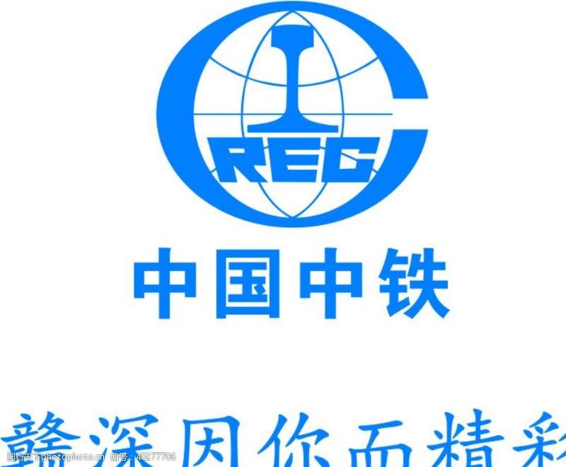 矢量设计中国中铁图片