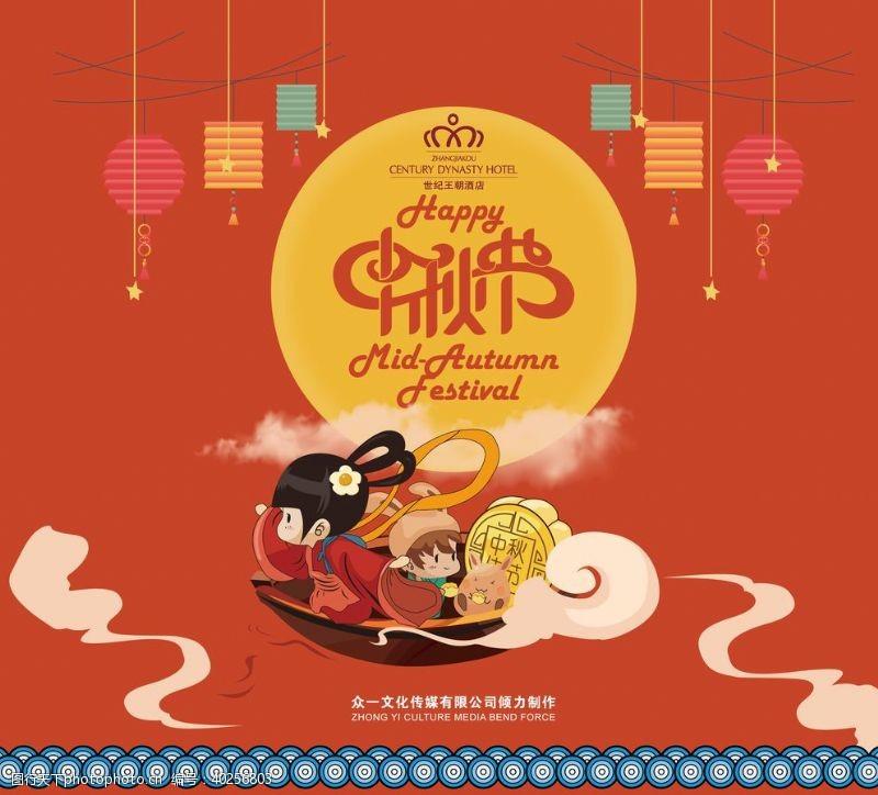 中秋节活动图片