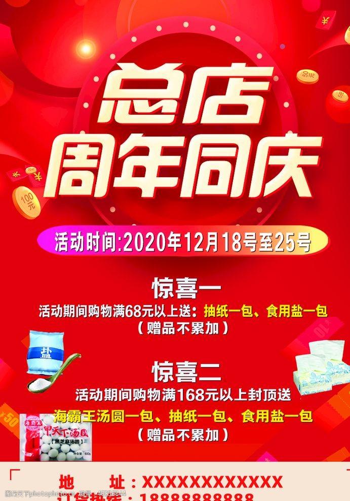 双节周年庆宣传单图片