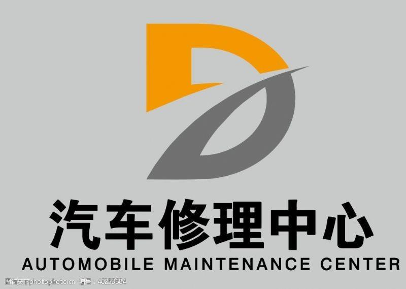 汽车修理字母Dlogo图片