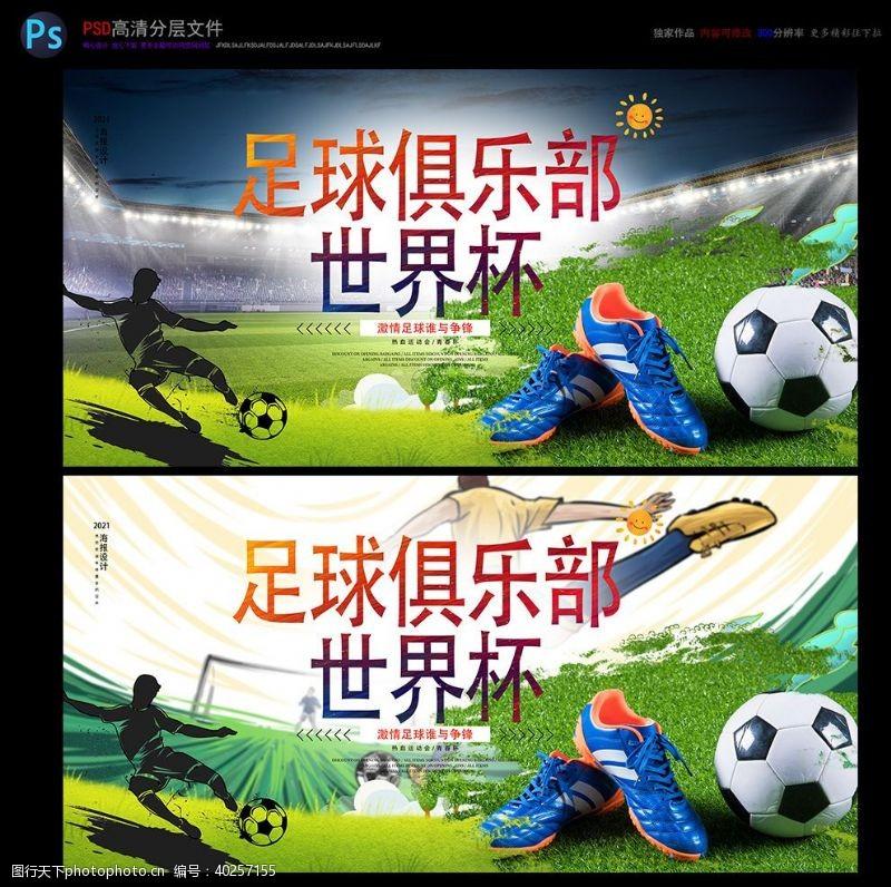 足球广告足球图片