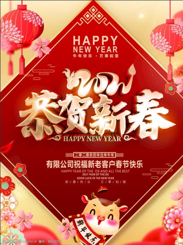 恭贺新春2020年牛年图片