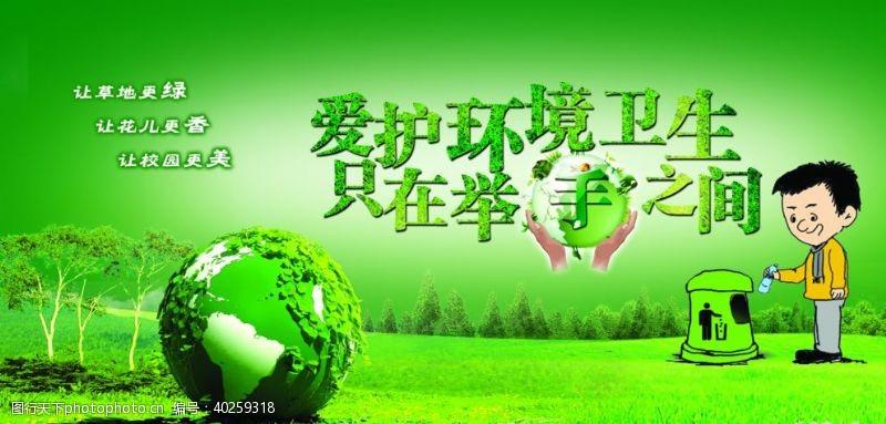 环保展板爱护环境图片