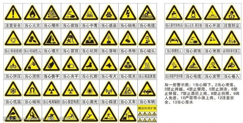 明安全警示牌图片