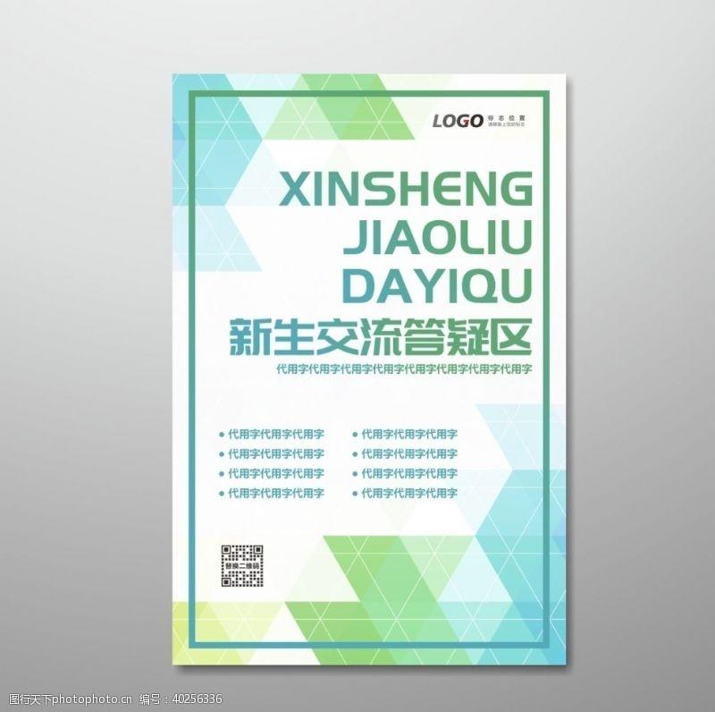 传单海报百搭通用展板图片